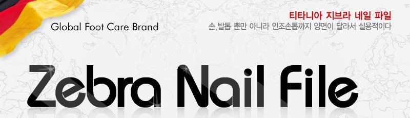 티타니아 지브라 네일 파일,손,발톱 뿐만 아니라 인조손톱까지 양면이 달라서 실용적이다,Zebra Nail File