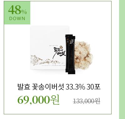 발효버섯 33% 30포